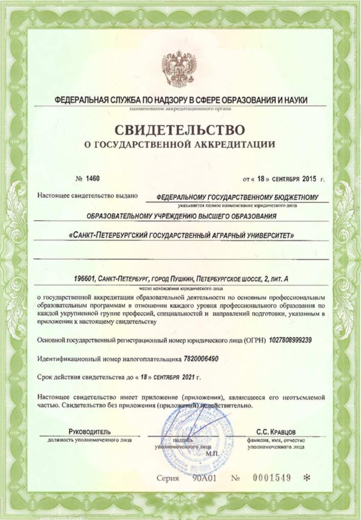 Аккредитация и приложения