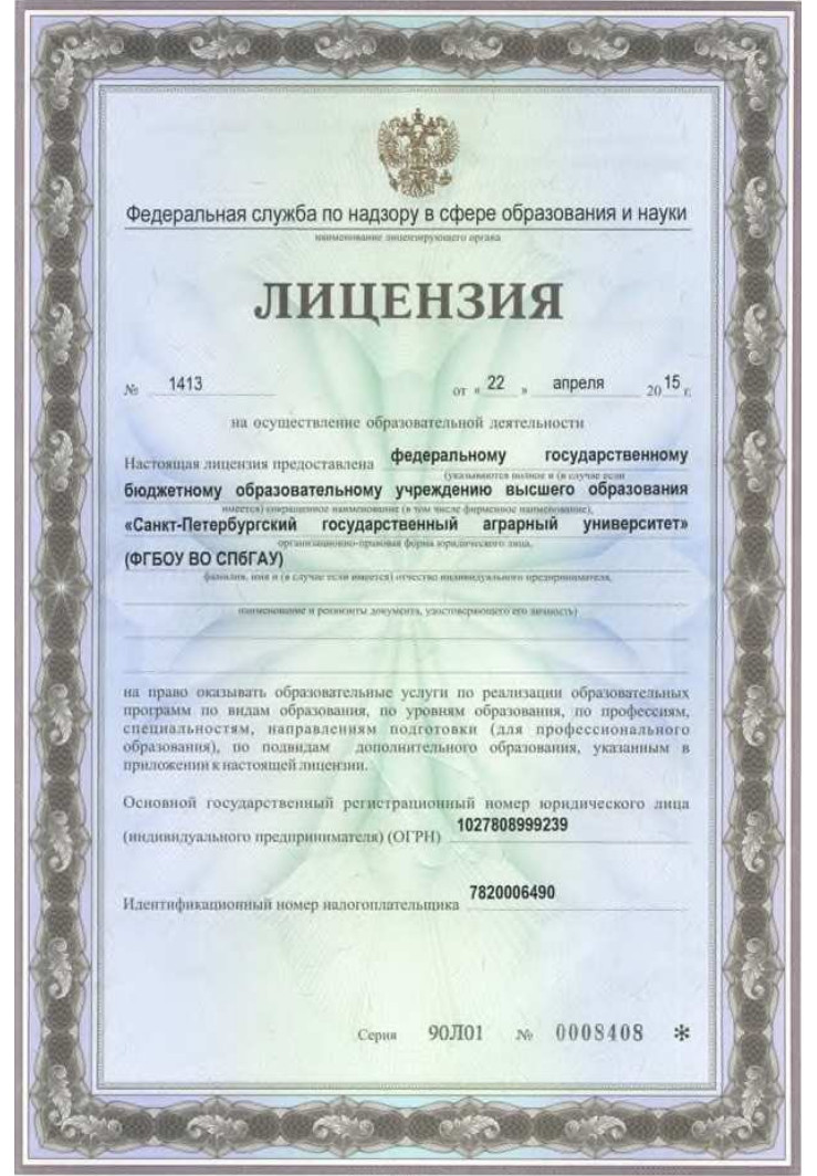 Лицензия и приложения