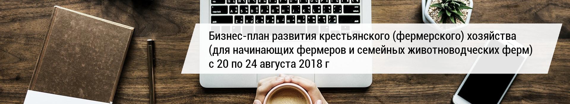 Основы ведения учета в программе «1C: Бухгалтерия сельскохозяйственного предприятия 8.3