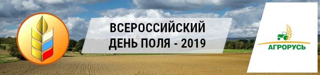 ВСЕРОССИЙСКИЙ ДЕНЬ ПОЛЯ - 2019