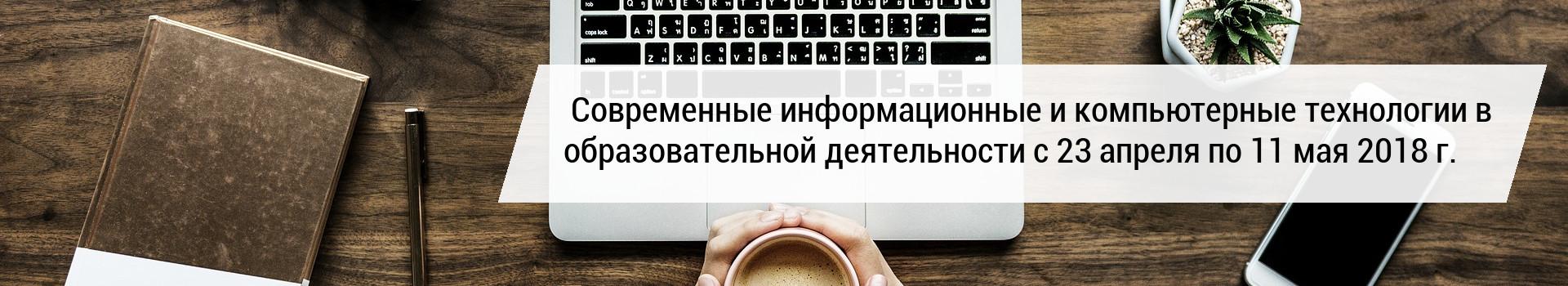 Современные информационные и компьютерные технологии в образовательной деятельности