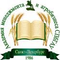 Академия менеджмента и агробизнеса ФГБОУ ВО «Санкт-Петербургский государственный аграрный университет»