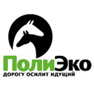 Центр развития оздоровительной верховой езды ПолиЭко