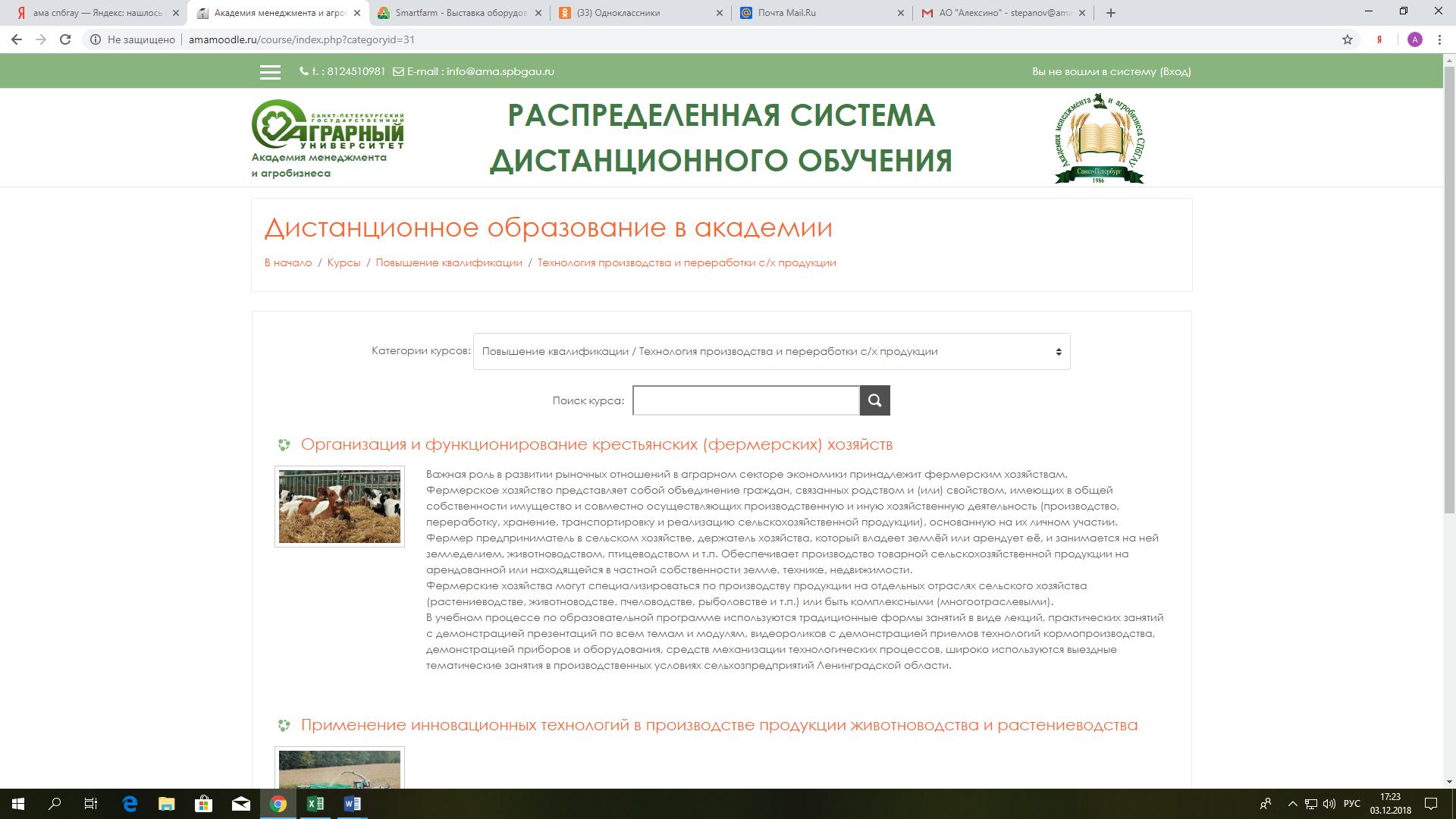 Выпускник Академии менеджмента и агробизнеса – начинающий фермер Ленинградской области
