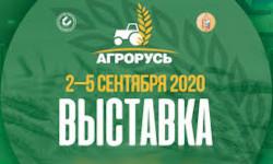 АГРОРУСЬ-2020