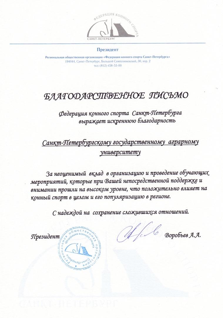 Гордость Санкт-Петербурга 2018