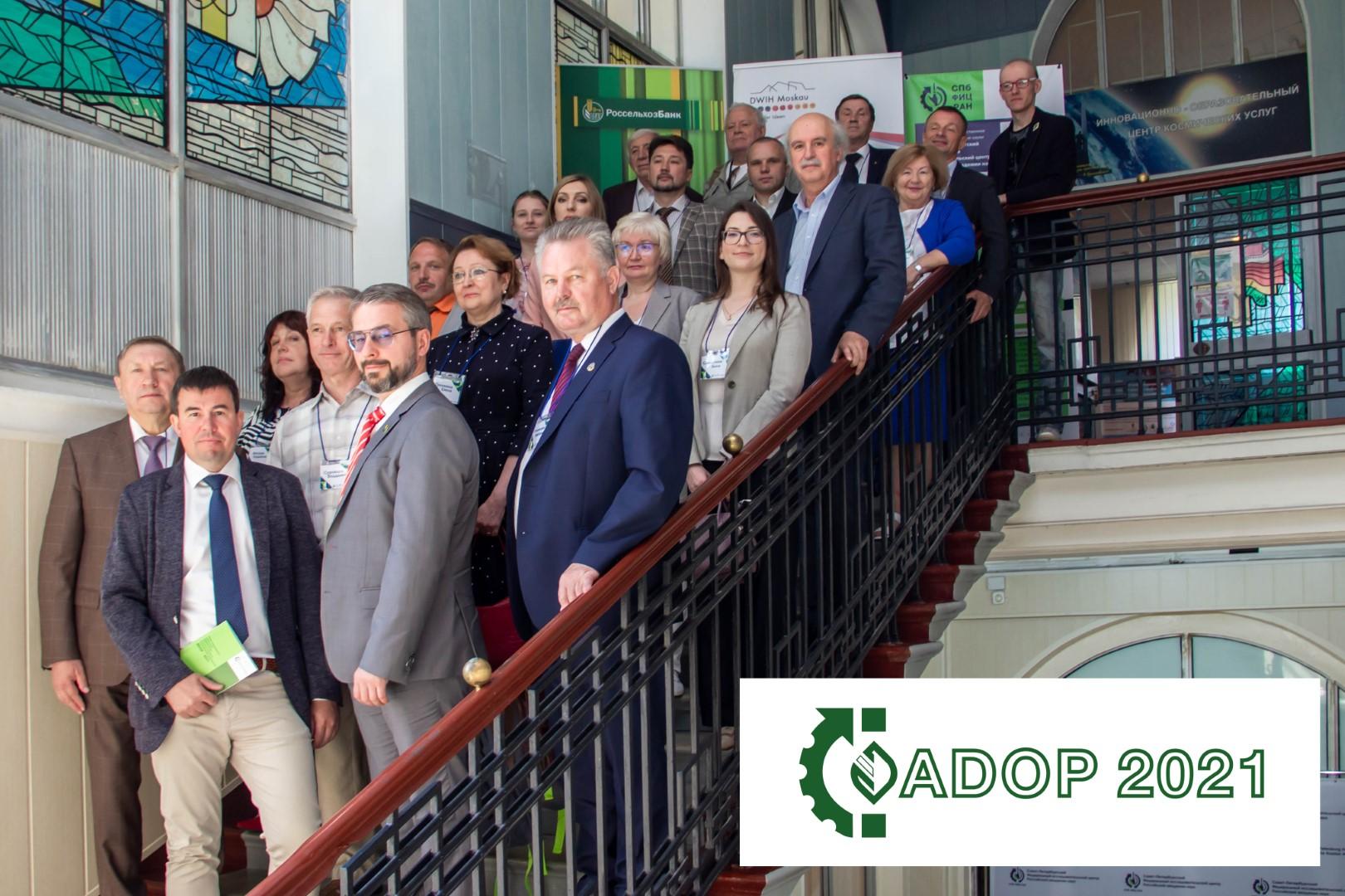 Первая Международная конференция «Цифровизация сельского хозяйства и органическое производство» (ADOP – 2021) прошла в Санкт-Петербурге 07–09 июня 2021 года