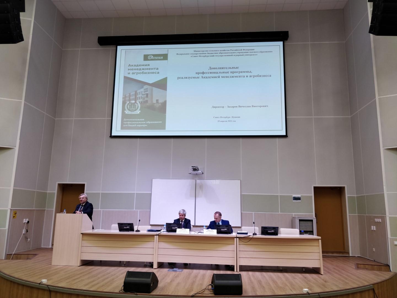 В  СПбГАУ обсудили стратегию развития аграрного образования