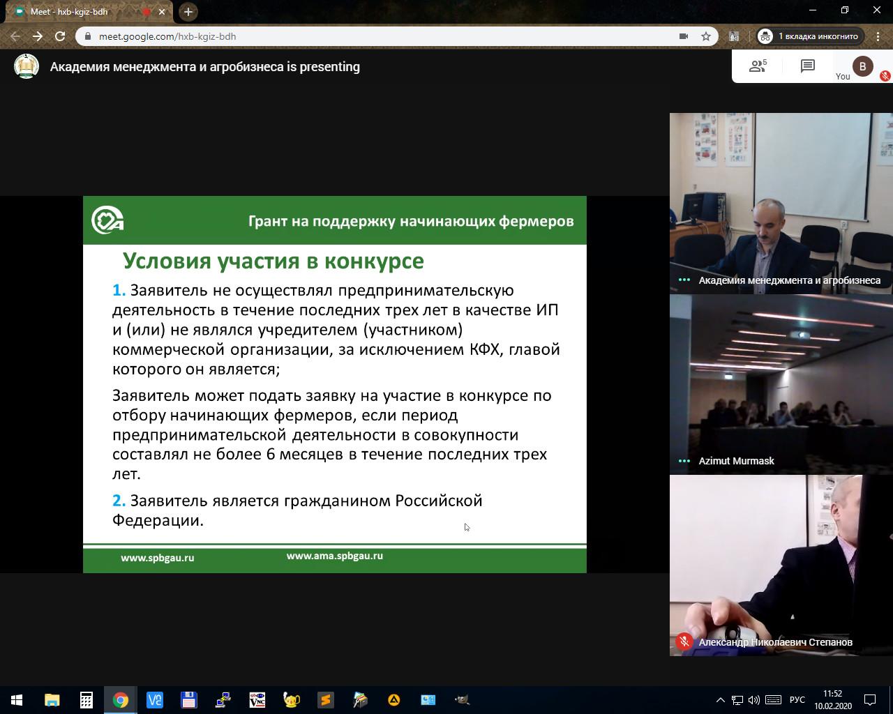 Этапы организации КФХ и меры государственной поддержки