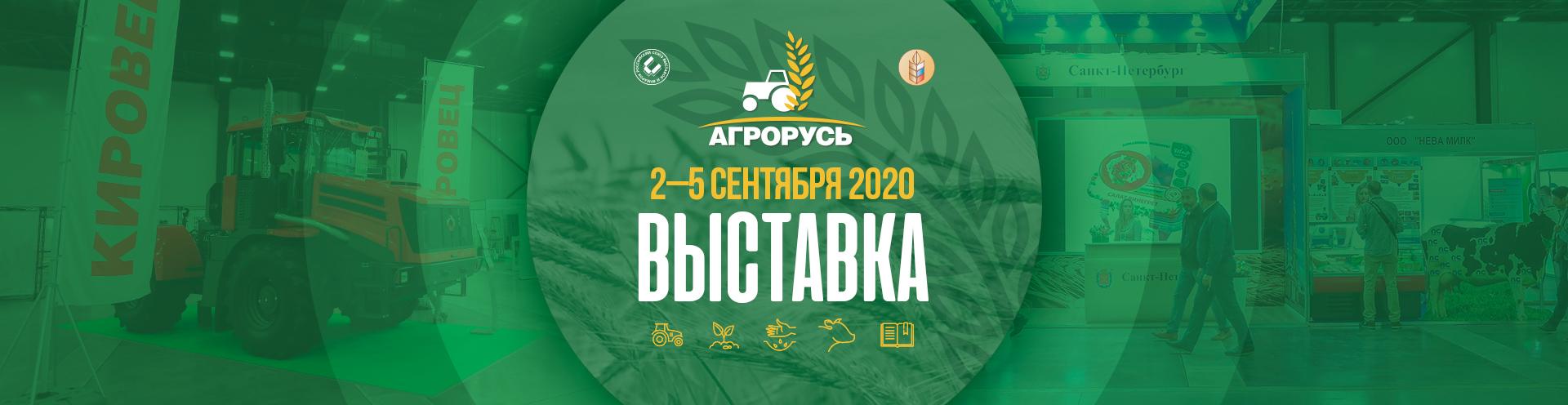 АГРОРУСЬ-2020. Актуальные проблемы и технологии цифровой трансформации сельского хозяйства