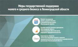 Меры государственной поддержки малого бизнеса в Ленинградской области