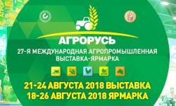 Международная агропромышленная выставка - ярмарка «Агрорусь - 2018»