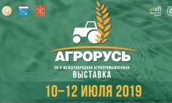 Новый формат агропромышленной выставки АГРОРУСЬ-2019