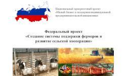 Система поддержки фермеров и развитие сельской кооперации