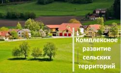 Выделены субсидии на благоустройство сельских территорий Ленинградской области